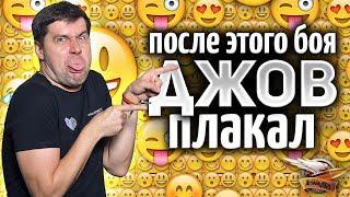 После этого ЭПИЧНОГО боя ДЖОВ плакал )))