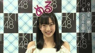 田島芽瑠 13歳 HKT番組出演情報 AKB48 SHOW AKBINGO 有吉AKB共和国 AKB...