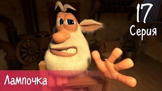 �������� ���� Буба - Лампочка - 17 серия - Мультфильм для детей ������