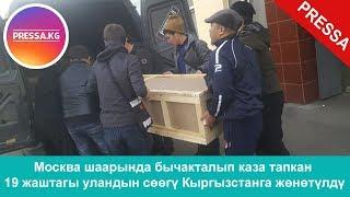 Москва шаарында бычакталып каза тапкан 19 жаштагы уландын сөөгү Кыргызстанга жөнөтүлдү