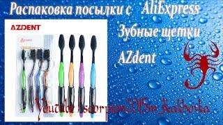 Распаковка посылки с AliExpress. Зубные щетки AZdent