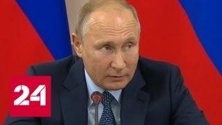 Смотреть видео Путин назвал прорывом рост производства сельхозпродукции в России - Россия 24 онлайн