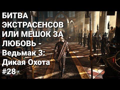 БИТВА ЭКСТРАСЕНСОВ ИЛИ МЕШОК ЗА ЛЮБОВЬ - Ведьмак 3: Дикая Охота#28