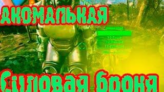 БАГ С СИЛОВОЙ БРОНЕЙ В Fallout 4