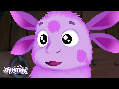Лунтик | 1 сентября 🎊🎊🎊 Сборник мультфильмов для детей
