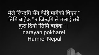 मन छुने लाईन हरु part-51|Nepali Quotes | मन छुने लाईन हरु | Heart Touching Nepali Quotes|Hamro Nepal
