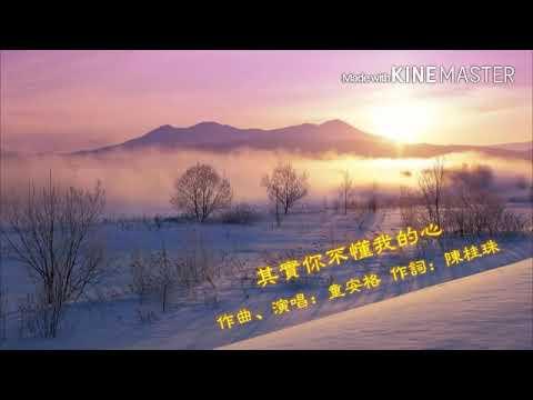 zhi shi ni bu tung wo de sin terjemahan