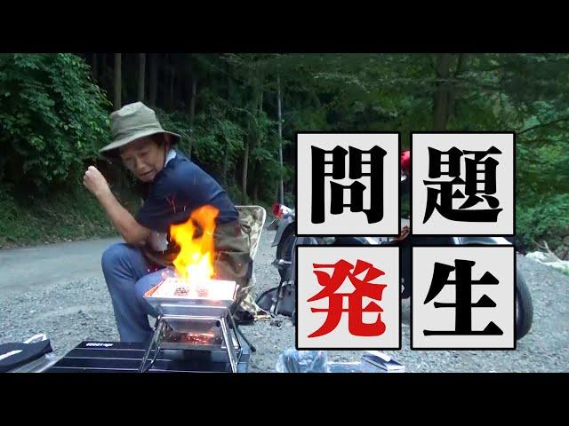 【鰻ソロキャンプ】火起こしで問題発生!