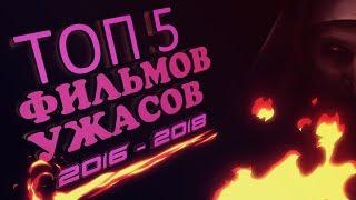 ТОП 5 ФИЛЬМОВ УЖАСОВ (2016-2018)