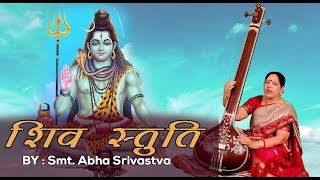 Shiv Stuti || By || Smt. Abha Srivastava | शिव स्तुति