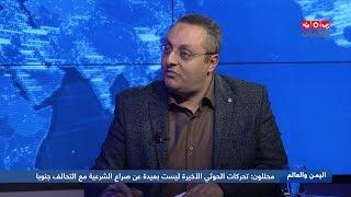 القدس العربي : تراجع القوات الحكومية اليمنية في نهم وغياب ملحوظ لقوات التحالف   اليمن والعالم