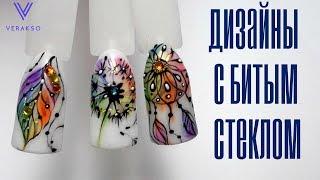 Дизайн ногтей.  Битое стекло (ловец снов, перо, одуванчик). Дизайн гель-лаком.6