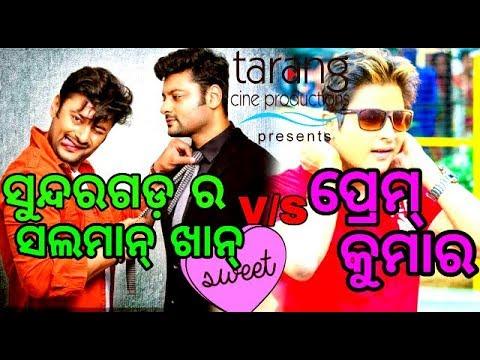 Sundar gadara salman khan odia film video song download
