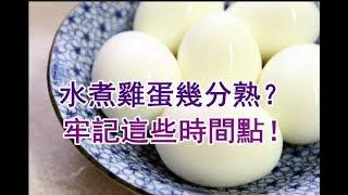 【健康養生】水煮雞蛋幾分熟?牢記這些時間點!