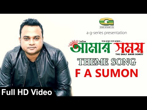 Amar Somoy Theme Song | F A Sumon | New Bangla Song  | Full Music Video | ☢☢ EXCLUSIVE ☢☢