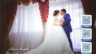 Свадьба в Сочи. R&A - Наша свадьба