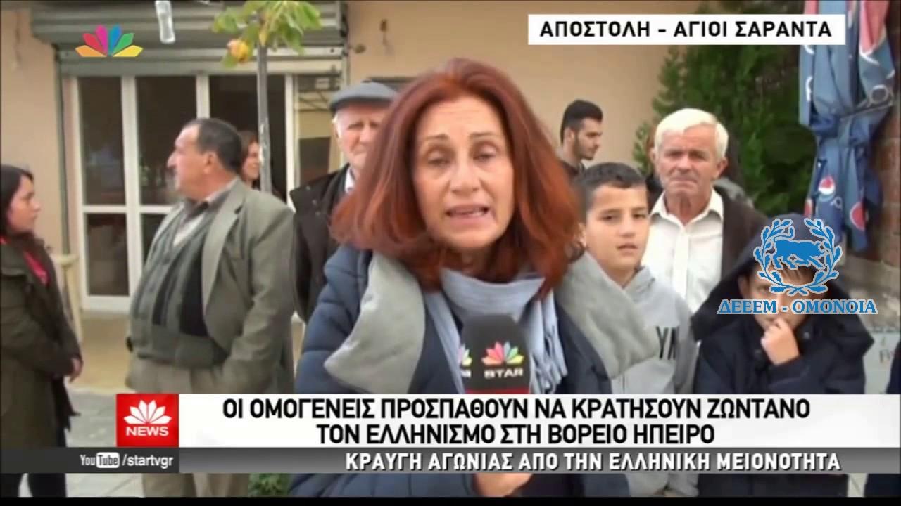 Image result for Βόρεια Ήπειρος omonia