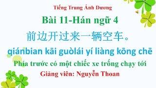 Giáo trình Hán ngữ 4 (bài 11): Phía trước có một chiếc xe trống chạy tới