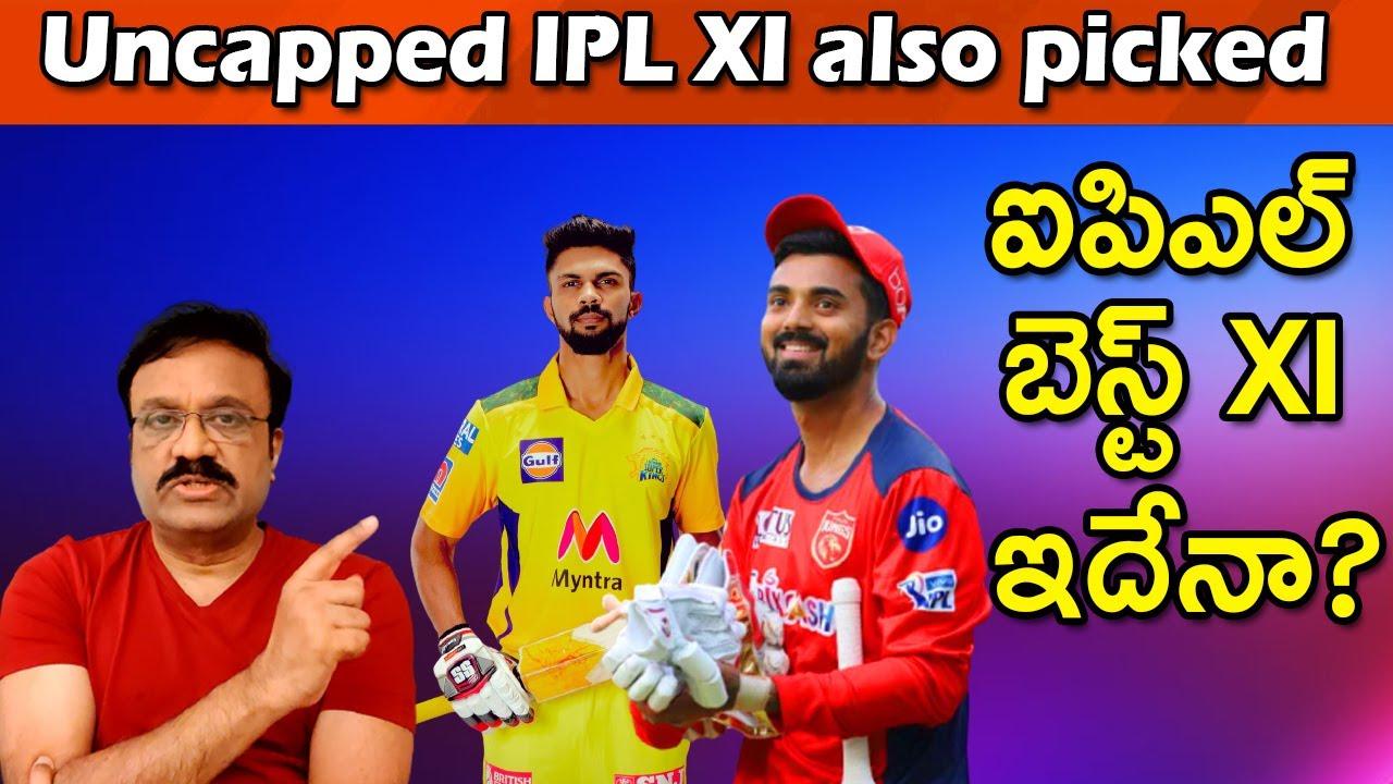 Download Uncapped IPL XI also picked | ఐపిఎల్ బెస్ట్ XI ఇదేనా?