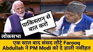एक साल बाद संसद लौटे Farooq Abdullah ने PM Modi को दे डाली नसीहत | Lok Sabha Live