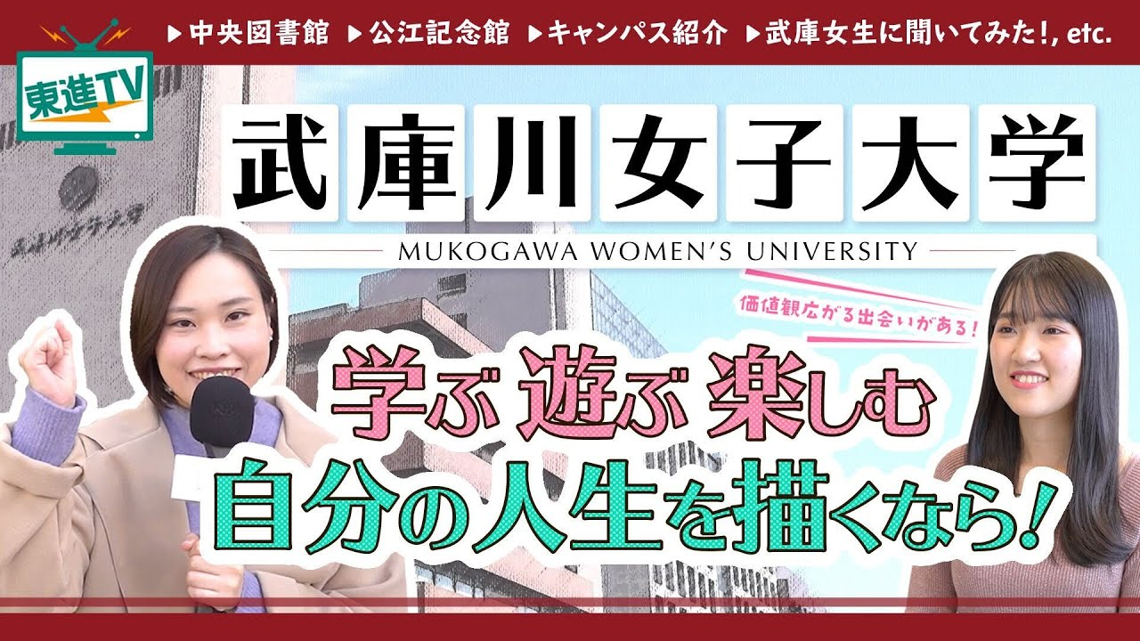 新着動画【武庫川女子大学】キャンパスの魅力|武庫女ならでは!をご紹介(ぶらり大学探訪)