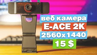 Фото Веб камера E-ACE 2k с Aliexpress. Обзор Web камеры за 15$ с 2560x1440 разрешением и норм звуком.