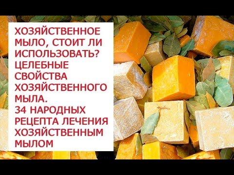 Хозяйственное мыло, стоит ли использовать Целебные свойства хозяйственного мыла 34 народных рецепта