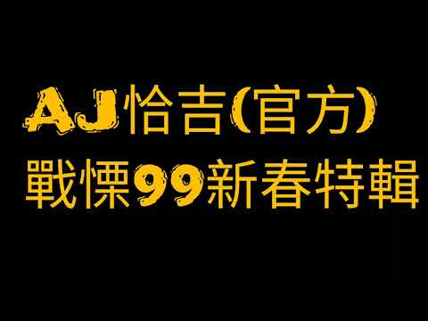 Aj恰吉 - 戰慄99新春特輯