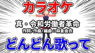 【カラオケ】真・令和労働者革命【麻倉由衣】
