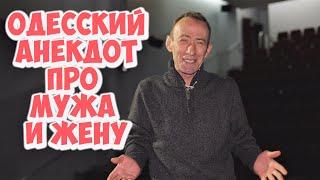 Смешные анекдоты про мужа и жену Анекдот дня из Одессы