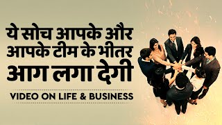 ये सोच आपके और आपके टीम के भीतर आग लगा देगी| Ujjwal Patni Official | Most Inspirational Video