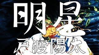 "戸渡陽太 ""明星"" (Official Music Video)"
