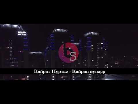 Қайрат Нұртас - Қайран күндер