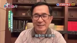 【阿扁踹共—兩岸關係「你儂我儂」? 扁要韓國瑜別再騙了!】EP 70