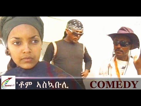 New Eritrean Comedy 2017 ''ቶም ኣስኳቡሊ''