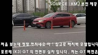 2022 기아 포르테 (K3) GT 해치백 실물 국내최…