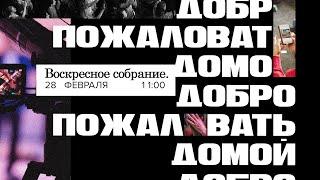 Фото Бог Восстановит с Избытком | Церковь Хиллсонг Москва | Онлайн Собрание
