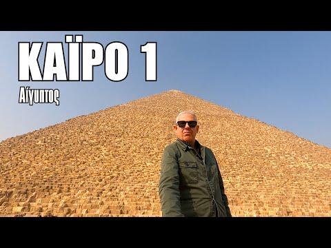 Οι ΕΙΚΟΝΕΣ με τον Τάσο Δούση ταξιδεύουν στο Κάιρο - Μέρος 1ο