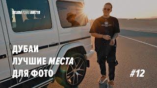 Лучшие Места Для Фото В Дубаи ! Обзор Rixos Premium Jbr ! Vlog² 4