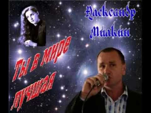 Слушать онлайн Александр Милкин - Афган-Чечня (новая версия)сл. и муз.А.Милкин бесплатно