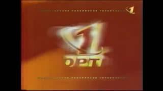 Программа передач (ОРТ, 01.10.1997 - март 1999) Чистая концовка