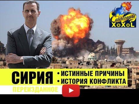 Сирия - истинные
