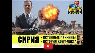 Сирия  - истинные причины.  История конфликта