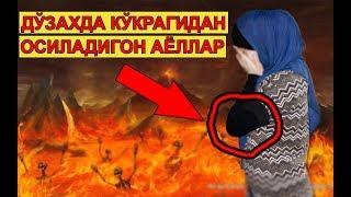 ДЎЗАХДА КЎКРАГИДАН ОСИЛАЙДИГОН АЁЛЛАР