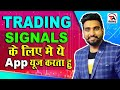 Most Accurate Free Trading Software With Buy Sell Signal || 80% Working ||[2019]