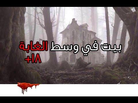 قصص رعب بيت في وسط الغابة كاملة 18 Youtube
