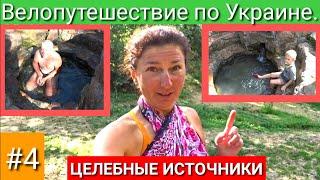 Помолодел! Целебные источники. Велопутешествие по Украине. #4