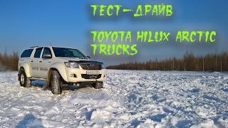 Тест-Драйв Toyota Hilux Arctic Trucks