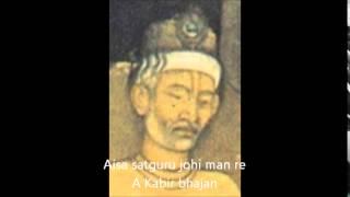 Kabeer :Bhajan(Guru): Aisa satguru johi man re :S.S. Ratnu
