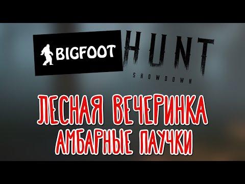 Bigfoot, Hunt: Showdown 🌽 Кооператив с Dariya_Willis, Tanya_MONSTER_Games